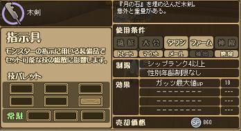 木剣の説明.jpg