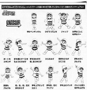 Muuダンスマニュアル.jpg
