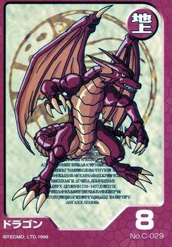 ドラゴンMF2版.jpg
